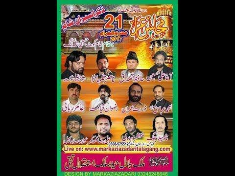 Live majlis 21 muharram imam kot hussaini talagang {Chakwal} 2017