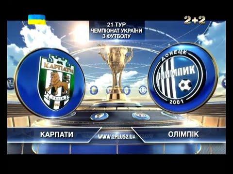 Карпаты - Олимпик - 4:1. Видео матча