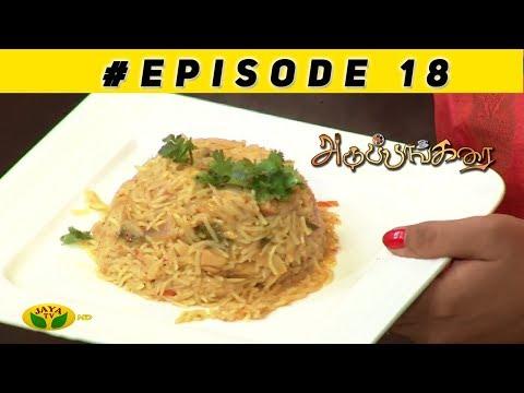 Adupangarai Episode 18   Nov 12th 2018   Jaya TV