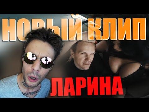 НОВЫЙ КЛИП ЛАРИНА - ТЕКСТ ПЕСНИ [РЕАКЦИЯ]