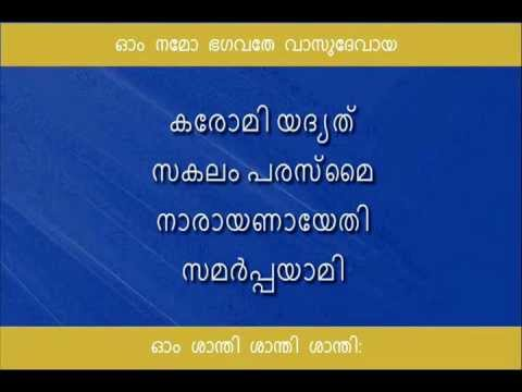 Vishnu Sahasranamam Full with Lyrics in Malayalam