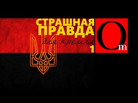 Страшная для Кремля правда об украинских националистах. Часть 1.
