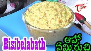 Aaha Emi Ruchi || How to Make Bisibelabath || Dasara Special