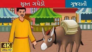 સુસ્ત ગધેડો | The Lazy Donkey in Gujarati | વાર્તા | Gujarati Story | Gujarati Fairy Tales