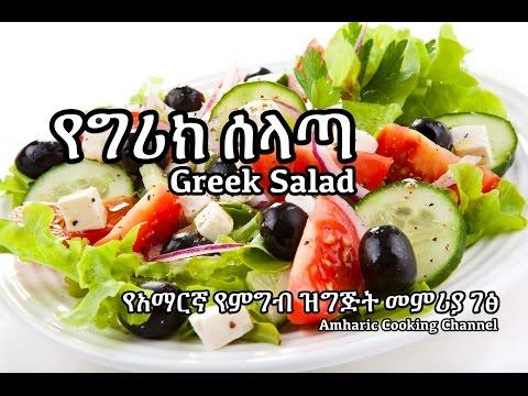 Greece Salad- Amharic Recipes