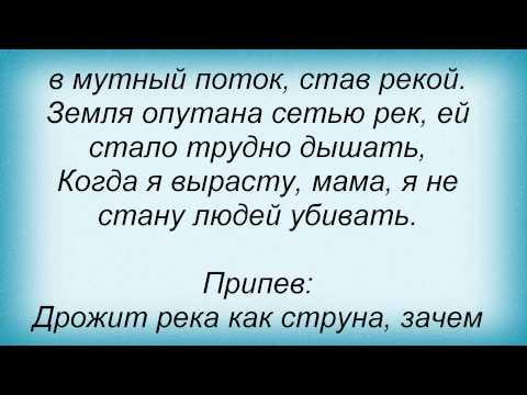 Серьга, Сергей Галанин - Скажи, зачем