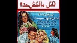موسيقى فيلم قاتل ما قتلش حد \ د : جمال سلامه