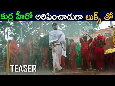 Charan Tej's Ayushman Bhava Movie Teaser 2018 - Latest Telugu Movie 2018