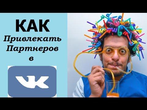 Как работать в ВКонтакте  и привлекать новых партнеров