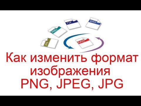 Как изменить формат изображения PNG, JPEG, JPG
