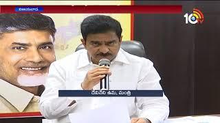 వైఎస్ జగన్ కు ఓటమి తప్పదు: మంత్రి దేవినేని ఉమ | AP Minister Devineni comments on YS Jagan