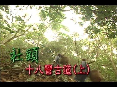 台劇-台灣奇案-社頭十八彎古道