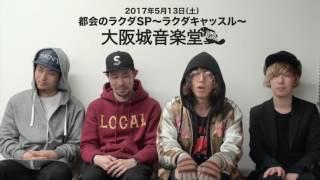 大阪城野音ワンマン!SUPER BEAVERよりコメントが到着!!!