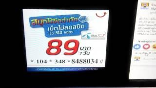ดีแทค โปรเน็ต 7 วัน 89 บาท ความเร็ว 512 Kbps ไม่จำกัดปริมาณข้อมูล (รวมภาษี 95.23 บาท)