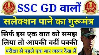 SSC GD EXAM 2019  || अगर सलेक्शन पाना है तो ये वीडियो पुरा देखिए || SSC GD गुरूमंत्र