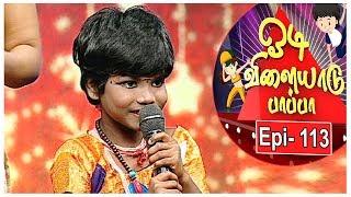 Odi Vilayadu Pappa - Season 6 | #113 | Kayalvizhi | 03/04/2018 | Kalaignar Tv