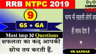 RRB NTPC GK Model Paper 2019 Part 09 | RRB Railway GS NTPC | RRB Group  D Gk | 100% Success with gks