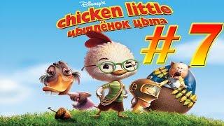 Цыпленок цыпа игра прохождение часть 11