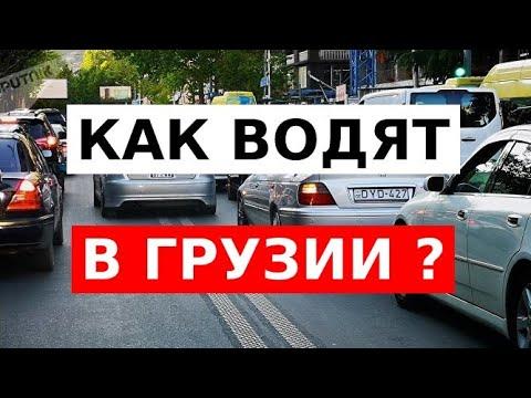 Дорожное движение в Грузии. Хаос или порядок?