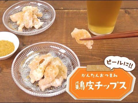 鶏皮チップス