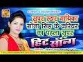 भोरहि से रुसल बाड़े राजा जी || Sona Singh || Best Bhojpuri Lok Geet OF The Career First Hit Song Sona