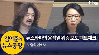 뉴스타파의 윤석열 위증 보도 팩트체크 (노영희) | 김어준의 뉴스공장