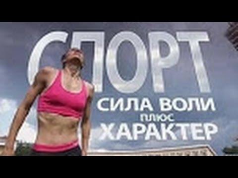 Спорт:  сила воли плюс характер! (премьера 23 10 2015)