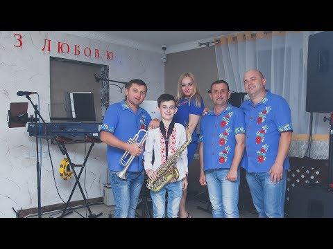 Гурт З любов'ю - неспокійна річка 4.08.2018