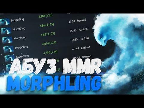 Как поднять ММР 6.88 | Имба Морфлинг МИД | Dota 2 Imba Morphling Mid