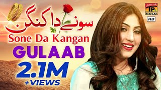 Gulaab | Sone Da Kangan | Latest Punjabi Songs