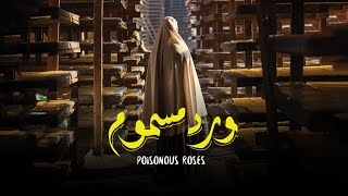 "First teaser for ""Poisonous Roses"" -"