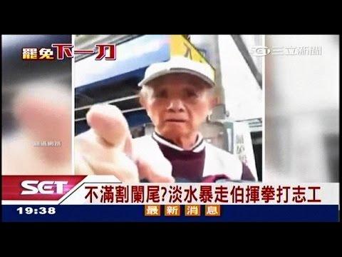 台灣-台灣大頭條-20141221