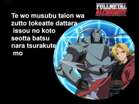 Fullmetal Alchemist Ending 1: Kesenai Tsumi Lyrics video