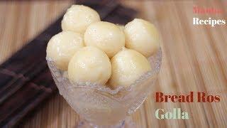 পাউরুটি দিয়ে মুখে লেগে থাকার মত রস গোল্লা রেসিপি | Bread Ros Golla Making Recipe | Tasty Sweet