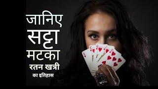 Matka History | Satta Matka History | Satta Matka King | Matka Bazar | रतन खत्री | सट्टा बाजार  ✓
