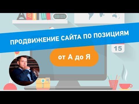 Продвижение сайта по позициям в ТОП -  пошаговое руководство