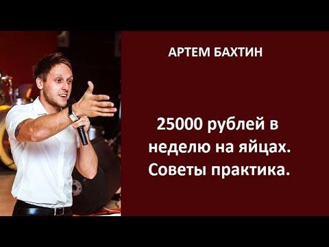 Оптовый бизнес с нуля. 25000 рублей в неделю на яйцах. Советы практика. Артем Бахтин