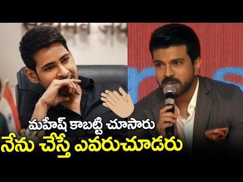 Mega Power Star Ram Charan Comments on Mahesh Babu & Bharat ane Nenu Movie | Filmylooks