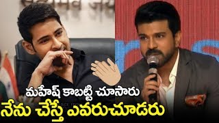 Mega Power Star Ram Charan Comments on Mahesh Babu and Bharat ane Nenu Movie | Filmylooks