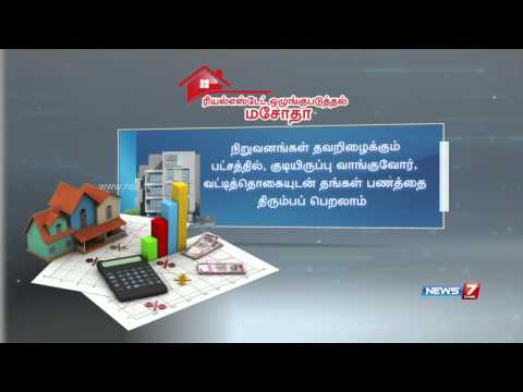 Facts you have to know about Real Estate Bill | India | News7 Tamil