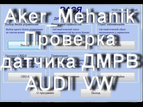Как проверить РАСХОДОМЕР в VCDS Вася Диагност на VAG