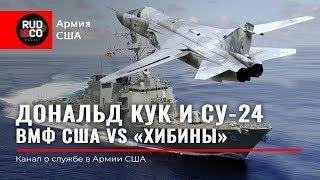 ТРУСОСТЬ США.Дональд КУК vs СУ-24.ХИБИНЫ и Эсминец.Армия США. Флот США.Rud&Co
