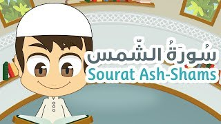 Surah Ash-Shams - 91 - Quran for Kids - Learn Quran for Children