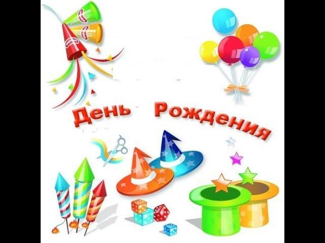Короткие конкурсы для детей на день рождения