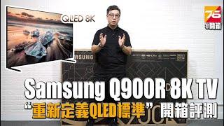 【開箱】Samsung Q900R 8K TV 重新定義 QLED 畫質標準 之 開箱評測
