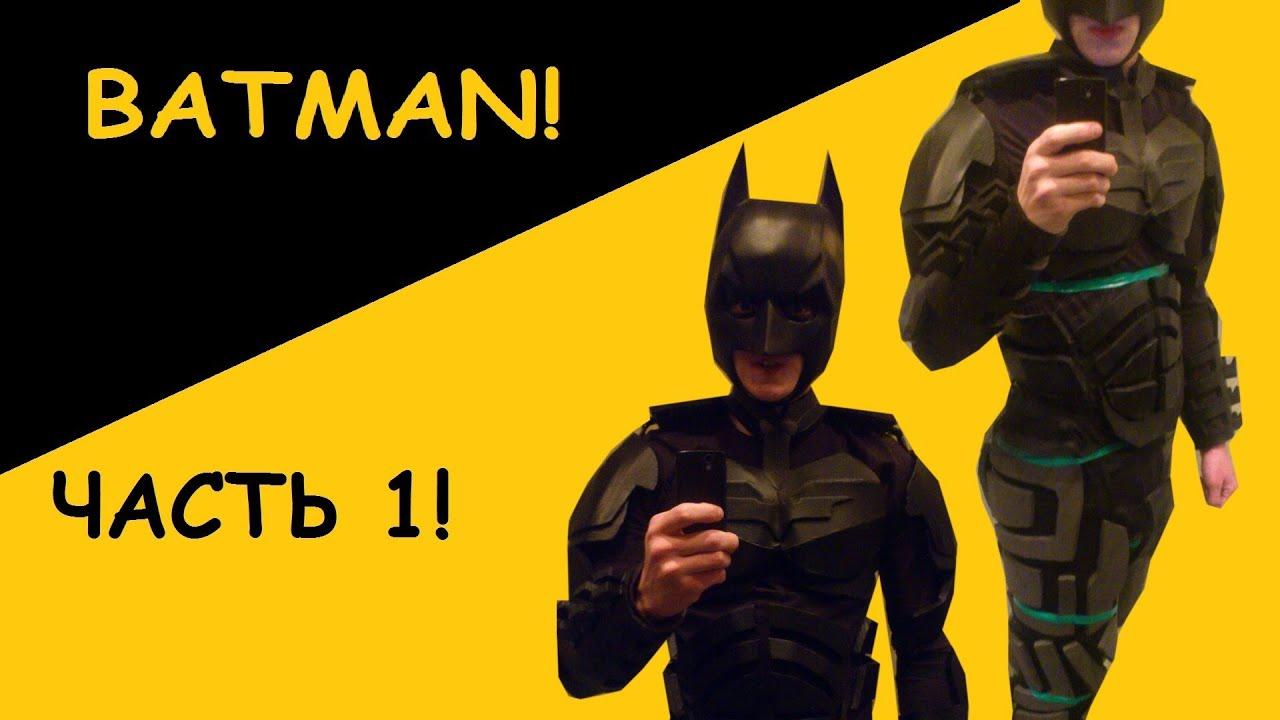 Как сделать нарукавники бэтмена из бумаги