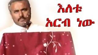 Ethiopian Orhodox Tewahdo Sebket By Dn Daniel Kibret