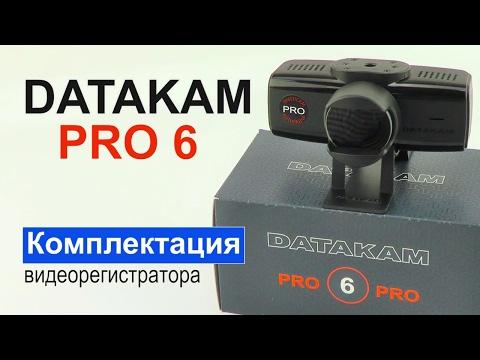 DATAKAM 6 PRO | Комплектация видеорегистратора | Распаковка