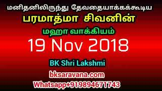 Tamil Murli Churning - 19 Nov 2018 - BK Shri Lakshmi