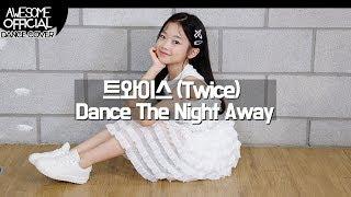 나하은 (Na Haeun) - 트와이스(Twice) - Dance The Night Away 댄스커버